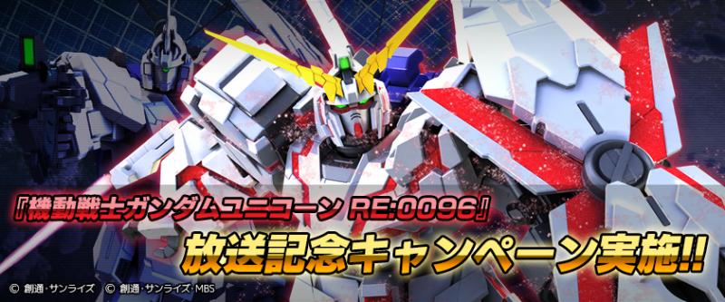 『機動戦士ガンダムユニコーン RE-0096』放送記念キャンペーン実施!